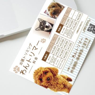 【トリミングサロンチラシ】サロンパンフレットやサロンチラシが可愛い!エステやネイの記事に添付されている画像