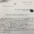#小金井市議会の画像