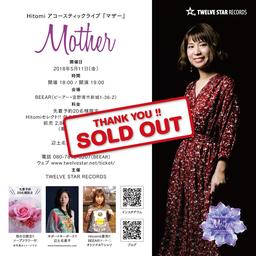 画像 『Mother』チケット完売のお知らせ。 の記事より 2つ目