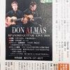 太田市広報に本日情報掲載の画像
