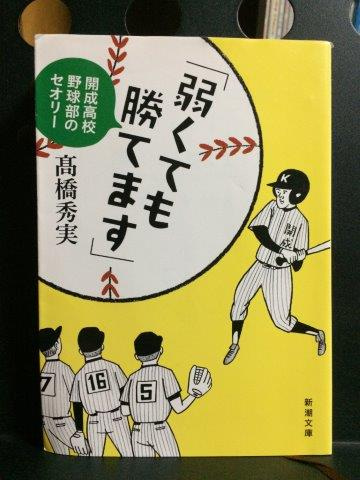 弱くても勝てます」開成高校野球...