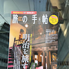 【旅の手帖6月号】に、三益酒店も取り上げて頂きました。の画像