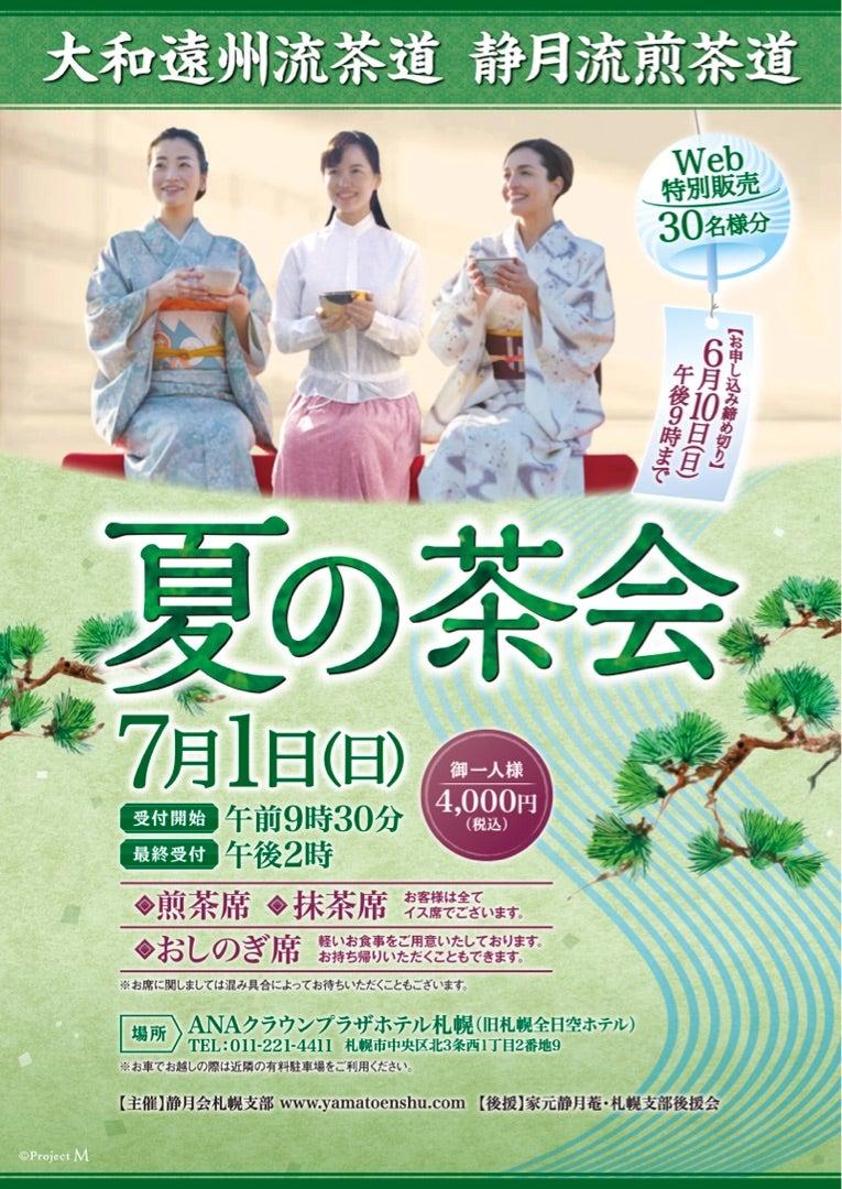 発売終了》7月1日 大和遠州流茶...