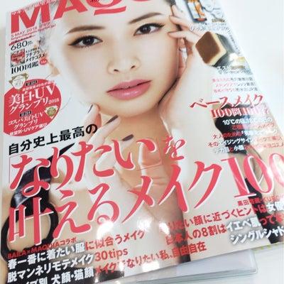 【MAQUI 5月号】日本人ほとんどが、イエローベース?の記事に添付されている画像