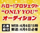 """ハロー!プロジェクト""""ONLY YOU""""オーディション"""