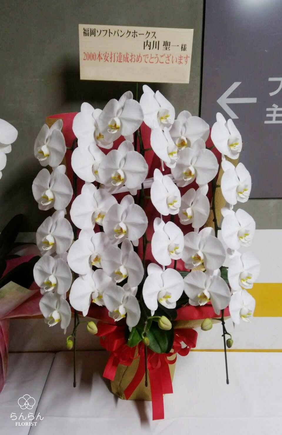福岡ソフトバンクホークス 内川聖一選手 2000本安打達成お祝い