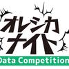 オレシカデータハッカソン開催します!機械学習でクリエイティブを審査せよ!!の画像