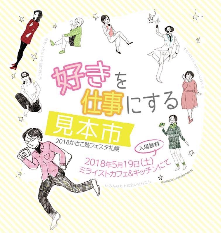 かさこ塾フェスタ 札幌!販売予定☆天使のサンキャッチャーの記事より