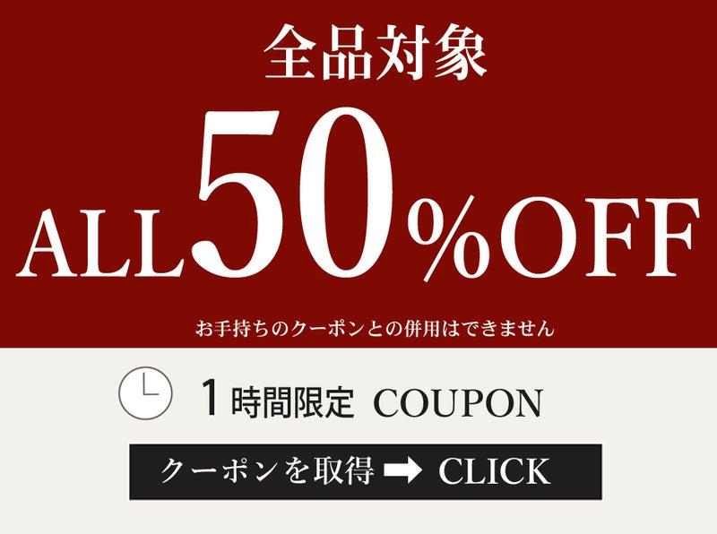 1時間限定の全商品対象50 offクーポンを配布中ですよ 日本製
