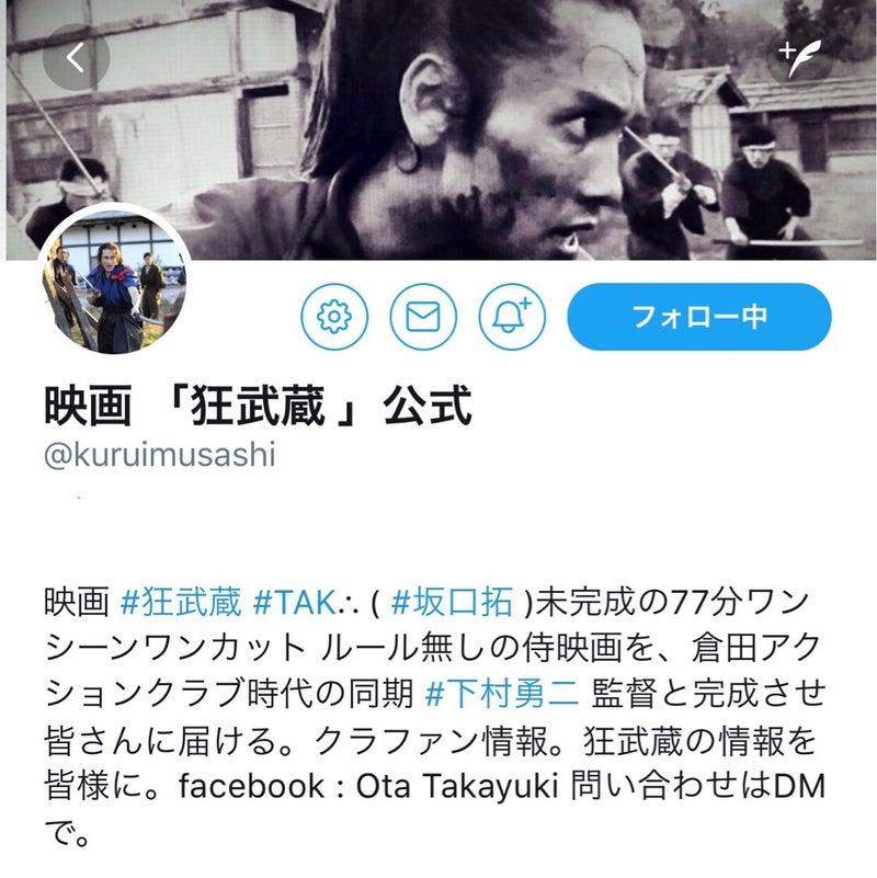 狂武蔵』Twitter。   EMILY☆ROCK...