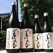 花の香和水(なごみ)火入れ純米大吟醸が素晴らしい!の記事に添付されている画像