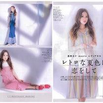 【西野カナさん着用❤︎ar6月号】の記事に添付されている画像