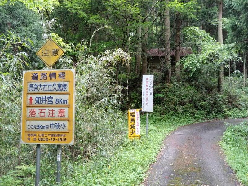 島根県道162号線(前編)   とある...