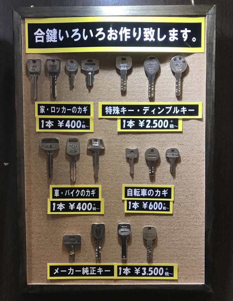 dc3aa5457dbd 激安千葉県柏市で合鍵作製、スペアキー、コピーキー、特殊キー ...