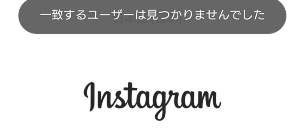 ユーザー ませ んで した 見つかり Instagram が