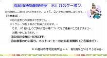 福岡市博物館喫茶室blogクーポン2018.6月末まで