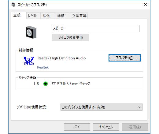 Windows10音楽再生(ピークリミッター回避の音割れ) | Rue Chris