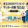 東京2020オリンピ…