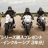 【キャンペーン情報】R nineTシリーズ購入プレゼントの画像