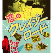 5/21『恋のクレイ…
