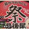【4/28・29】ニ…