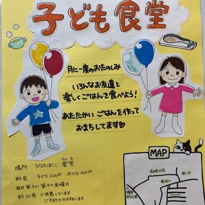 ☆子ども食堂のお知らせ☆の記事に添付されている画像