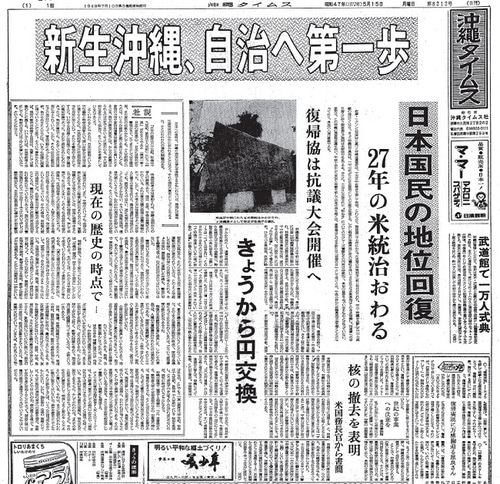 沖縄タイムス1972年5月15日の社説