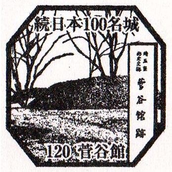 菅谷館スタンプ
