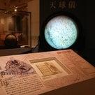 太陽の動きで読み解く「運命予報図」 運勢鑑定の記事より