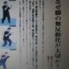 土曜日格闘研究塾(5月12日)の画像