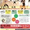 【新規開講】ダンススタジオアトムズ バレトンクラス @愛子の画像