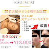 KADOMORI 名古屋サロンキャンペーンの画像