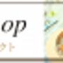 【お知らせ】Shop…