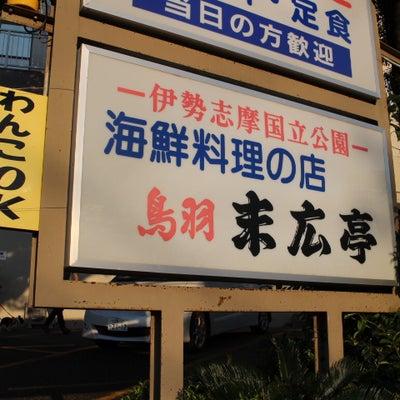 嬉しいワンコOK♪ 海鮮料理の店 鳥羽「末広亭」の記事に添付されている画像