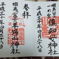 北海道 倶知安町【倶知安神社】【蝦夷富士羊蹄山神社】どちらも御朱印ありますの記事に添付されている画像