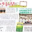 女声合唱団「かざぐるま」20周年記念コンサート
