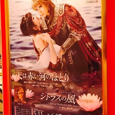 宝塚「天は赤い河のほとり」の記事に添付されている画像