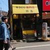 OH!!佐藤通弘津軽三味線ライブだ!!の画像