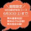 【期間限定!】シビレ10回コース:WEB限定特別キャンペーン!(^^)!の画像