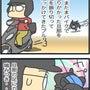 ★4コマ漫画「慣れて…