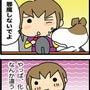 ★4コマ漫画「化粧」