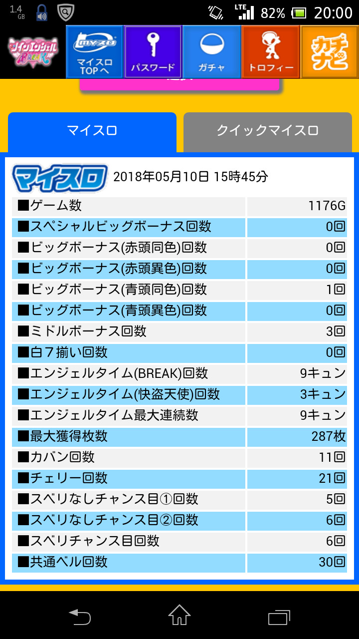 Screenshot_2018-05-10-20-00-16.png