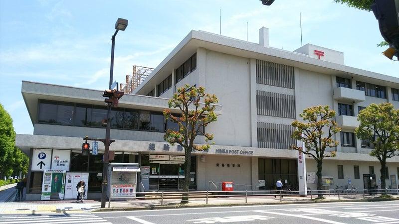 郵便 局 姫路