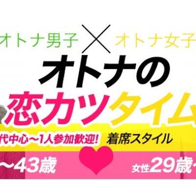 ☆本日3月21日!男性超大大大募集!心斎橋DE大型コンパ☆の記事に添付されている画像