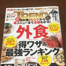 日経トレンディ 20…