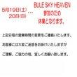 BULE SKY H…