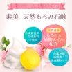 天然もろみ石鹸「素美」発売!