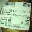 最近のお気に入り オリーブ香るツナパン