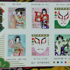 歌舞伎の切手☆の画像