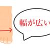 東京出張4日目 「私昔から足の幅が広いんですよ~」から3分後・・・「え!足が小さくなってる!?」の画像